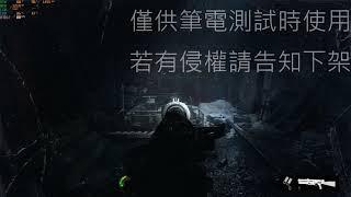 【宅開箱 LAPTOP TEST 遊戲測試 GAME TEST】GIGABYTE AORUS 15 W9 RTX2060 GAME TEST 遊戲測試:戰慄深隧:流亡Metro Exodus