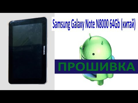 Прошивка samsung galaxy note n8000 64gb