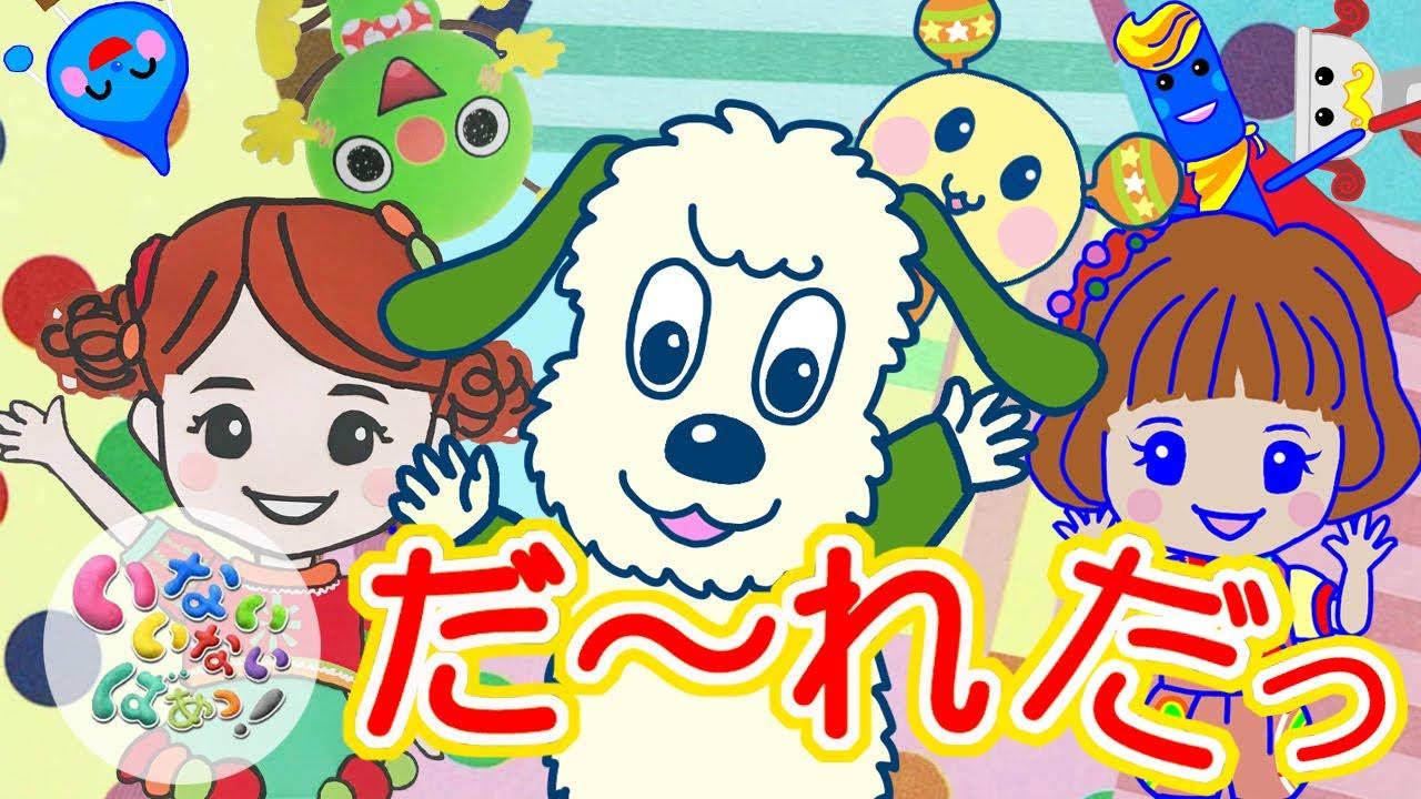 ワンワン (いないいないばあっ!)の画像 p1_24