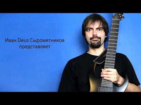 Виды гитарных эффектов (Ликбез)