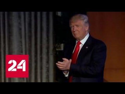 Бывшие противники Трампа спешат принести победителю свои извинения