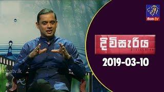 DIVISERIYA - 10 - 03 - 2019   Siyatha TV