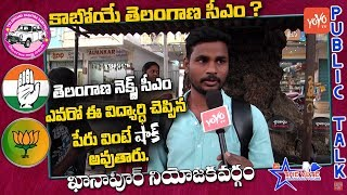 Student Says Shocking Name on Who is Next CM in Telangana | TRS | KCR | Mahakutami