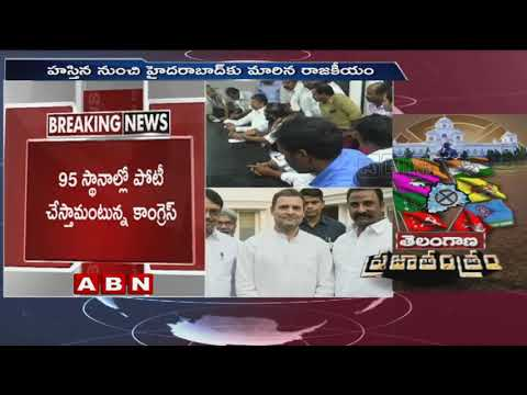 Mahakutami Parties to Hold Meeting Today over Seats Allocation | ABN Telugu