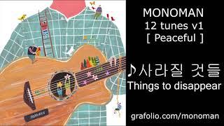 Download Lagu [ Peaceful, Relaxing, Soothing ] monoman 12 tunes Volume 1 Gratis Mp3 Pedia