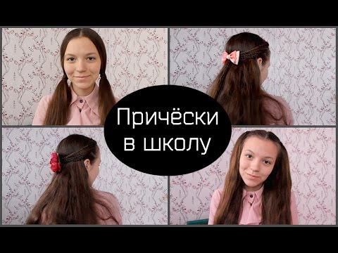 Прически для волос средней длины с фото пошагово в