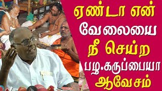 pala karuppiah speech on ariyan hegemony pala karuppiah latest speech tamil news live
