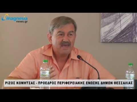 Άμεση κατάργηση των διοδίων Μοσχοχωρίου ζητούν οι φορείς της Θεσσαλίας