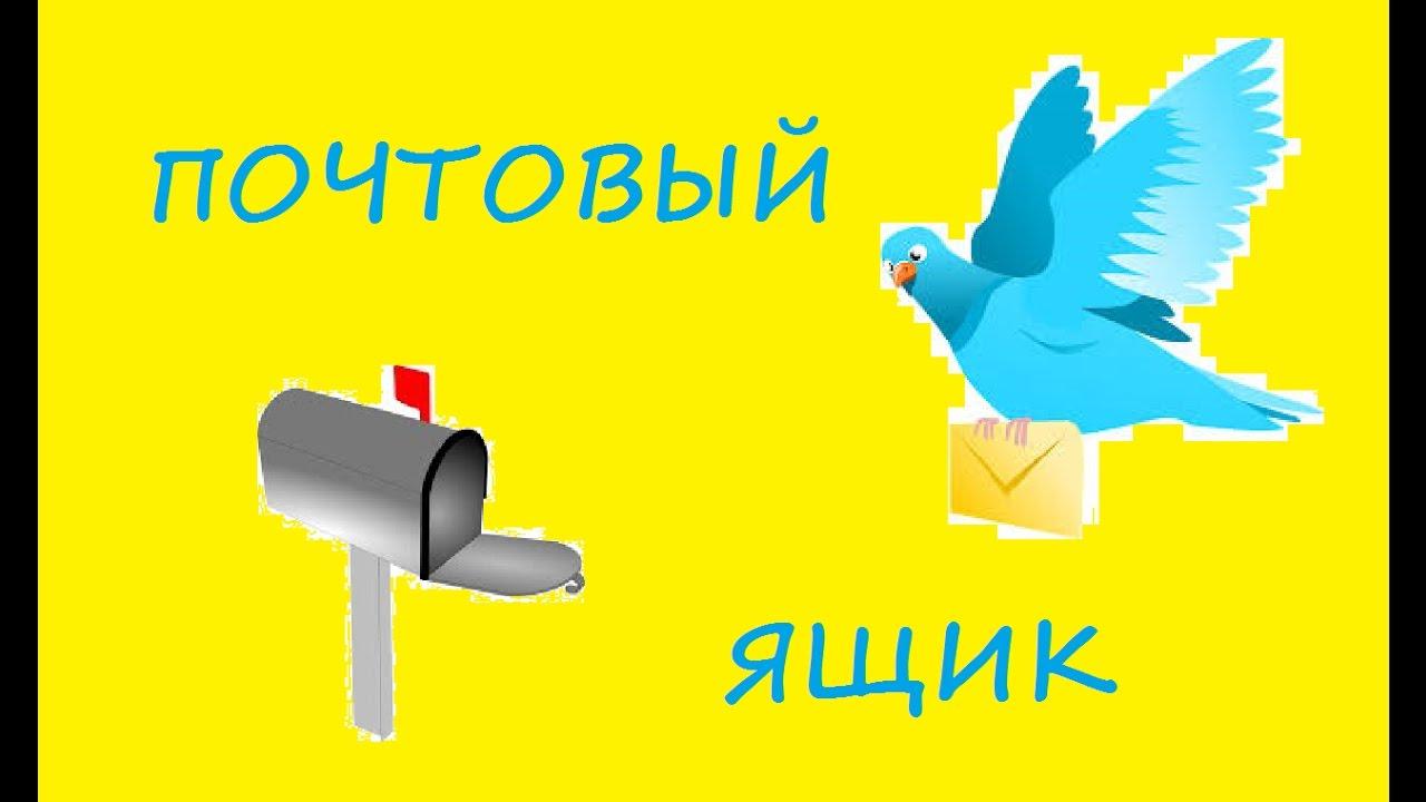 Как сделать почтовый ящик своими руками из трубы 38