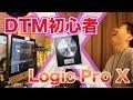 鍵盤も弾けない「超DTM初心者」がLogic Pro Xを買ったらどうなる!?