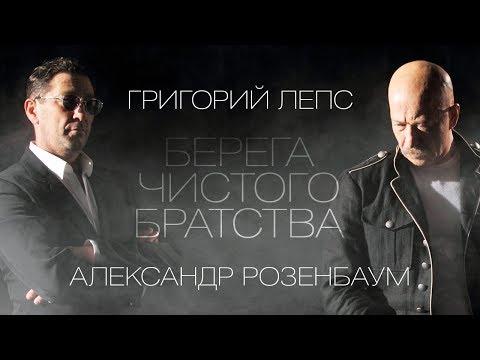 Григорий Лепс и Александр Розенбаум - Берега чистого братства (Весь альбом) 2011 / FULL HD