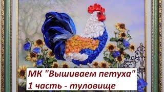 МК. Вышиваем Петушка. 1 часть. Разживалова Наталья
