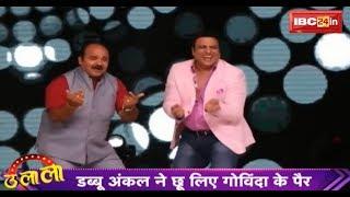 Dabbu Uncle ने किया Govinda के साथ Dance | सच हुआ Dabbu Uncle का सपना | देखिये