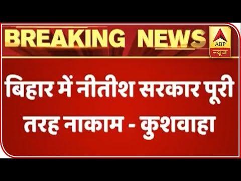 Nitish Govt Made Tall Promises But Failed: Upendra Kushwaha   ABP News
