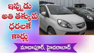 Best used small cars in budget car madhapur