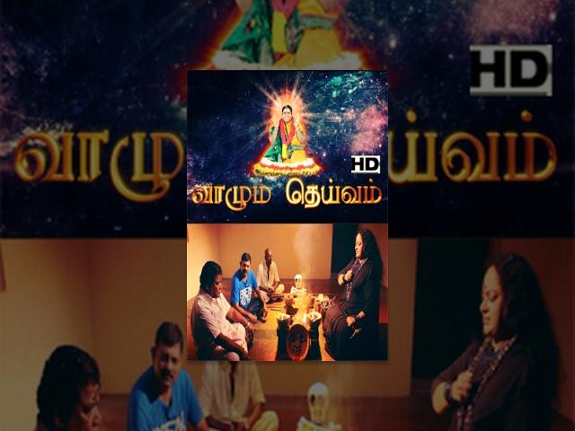 New Release Tamil Cinema | Vaazhum Theivam | Full HD MOVIE