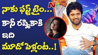 Vijay Deverakonda About His Experience On Reel Life Marriage | Geetha Govindam | NTV