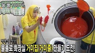 물풀로 화장실 거미집(거미줄) 만들기 도전! - 허팝 (water glue spider web in bathroom)