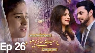 Meray Jeenay Ki Wajah Episode 26