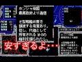【PC9801】狂嵐の銀河 Schwarzschild シュヴァルツシルト 工画堂スタジオ#1 超難易度!5隻で反乱軍撃破!