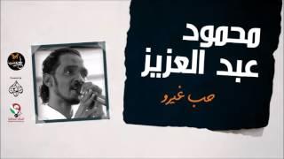 محمود عبد العزيز _  حب غيرو /mahmoud abdel aziz