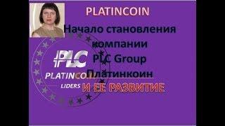 Platincoin.Начало становления компании PLC GROUP AG и развитие Платинкоин