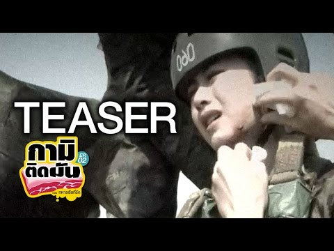 Teaser กามิติดมัน EP23 ตอน ทหารเรือที่รัก {On-Air 28 กพ นี้}