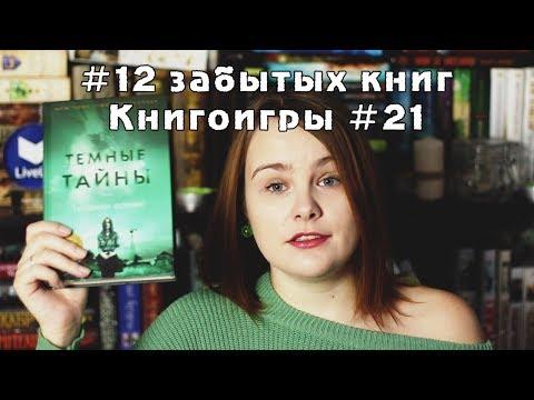 #12_забытых_книг   Книгоигры #21