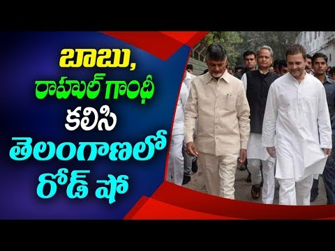 Telangana polls | Rahul Gandhi and CM Chandrababu Naidu to hold road show for Mahakutami