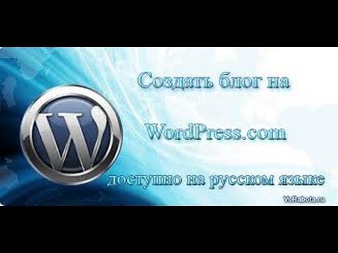 Как быстро создать свой Сайт (Блог) на WordPress - Пошаговое руководство!