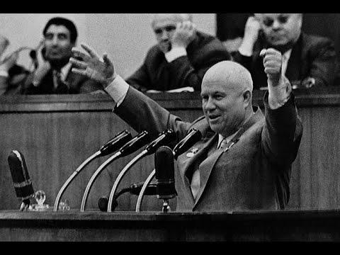 Евгений Спицын - ХХ съезд. Секретный доклад Хрущёва
