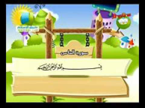 المصحف المعلم للأطفال ..سورة الناس... محمد صديق المنشاوي
