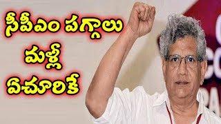 సీపీఎం పగ్గాలు మళ్లీ ఏచూరికే..! | Sitaram Yechury Re-Elected as CPM General Secretary