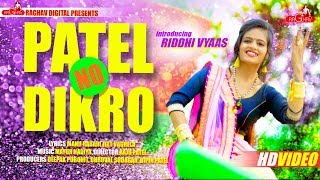 Patel Na Dikra Ni Chatris Ni Chati | Riddhi Vyas | Raghav Digital