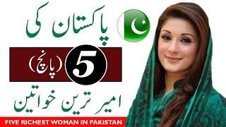 Pakistan Ki Ameer Tareen khawateen | پاکستان کی 5 امیر ترین خواتیں جو بہت ہی زیادہ امیر ہیں