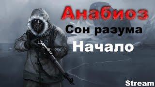 Анабиоз Сон разума (Strem Страшной игры 15.11.2014)