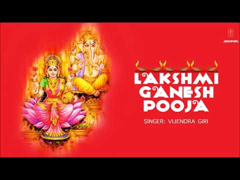 Lakhsmi Ganesh Pooja Bhojpuri By Vijendra Giri Full Audio Song Juke Box video
