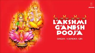 Lakhsmi Ganesh Pooja Bhojpuri By Vijendra Giri Full Audio Song Juke Box