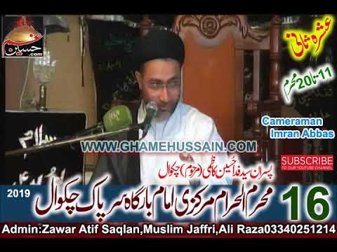 Ashra Saani   Allama Syed Shanshah Hussain Naqvi   16 Muharram 2019   Imambargah Sarpak Chakwal