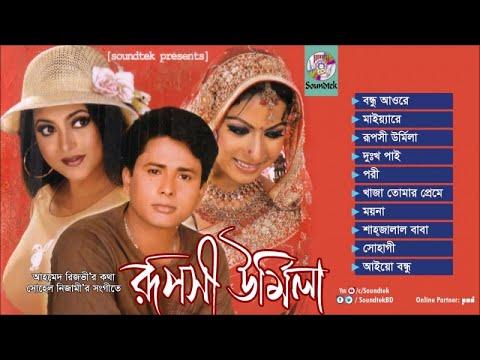 Sharif Uddin - Ruposhi Urmila | Bangla Song | Soundtek
