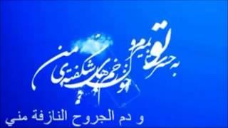 لعشاق الإمام المهدي - أنشودة فارسية رائعة، كل عمري للمهدي -  Nashid Imam Mahdi