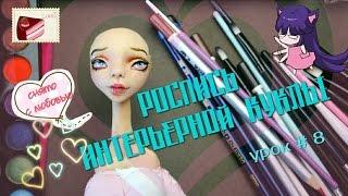 Роспись лица интерьерной кукле. Мастер класс. Урок #8