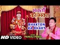 भक्तों का भक्त I Bhakton Ka Bhakt I PANKAJ PINKA I New Latest Devi Bhajan I Full HD Video