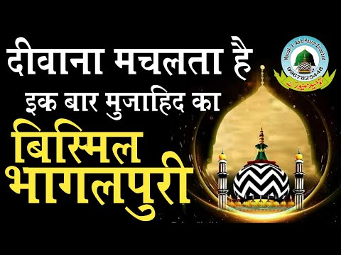 Diwana Machalta Hai Ek Baar Mujahid Ka Naat By Bismil Bhagalpuri