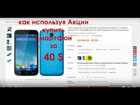 Дешевый и хороший смартфон с алиэкспресс