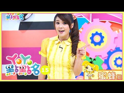 台灣-YOYO點點名S15-EP 070 勾勾手指頭 蜜蜂姐姐