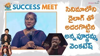 Actress Annapurnamma Gari Hillarious Speech @ #F2SuccessMeet