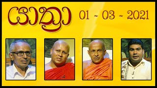 YATHRA - 01 - 03 - 2021 | SIYATHA TV