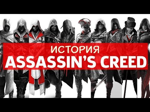 История Assassin's Creed