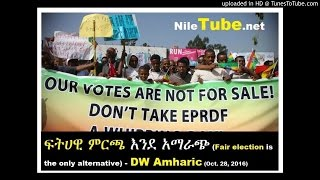 ፍትሀዊ ምርጫ እንደ አማራጭ (Fair election is the only alternative) - DW Amharic (Oct. 28, 2016)